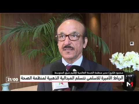 اليمن اليوم- الأميرة للاسلمى تتسلم الميدالية الذهبية لمنظمة الصحة العالمية