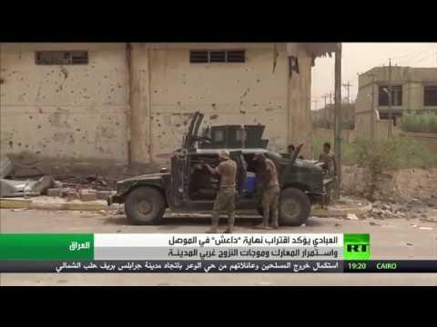اليمن اليوم- حيدر العبادي يؤكد وجود منطقة صغيرة في يد داعش في الموصل