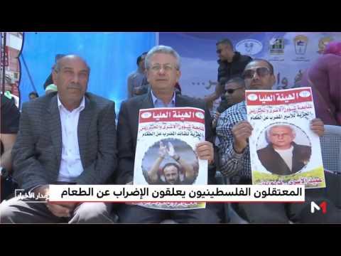 اليمن اليوم- شاهد المعتقلون الفلسطينيون ينهون إضرابهم عن الطعام