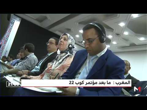 اليمن اليوم- شاهد افتتاح المؤتمر الوطني الأول حول تغيّر المناخ والدينامية الوطنية