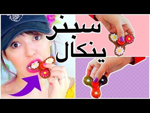 اليمن اليوم- شاهد كيفية صنع سبنر قابل للأكل