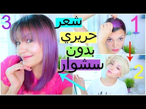اليمن اليوم- شاهد طريقة مغربية للحصول على شعر ناعم