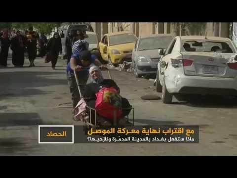 اليمن اليوم- شاهد ما بعد معركة الموصل
