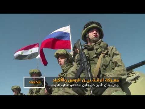 اليمن اليوم- شاهد روسيا والأكراد في أتون معركة الرقة