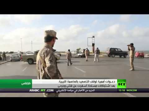 اليمن اليوم- شاهد مجلس الأمن يدين التصعيد العسكري في طرابلس