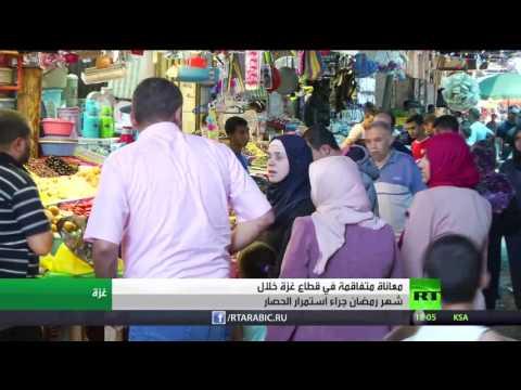 اليمن اليوم- شاهد غزة وسط معاناة في رمضان