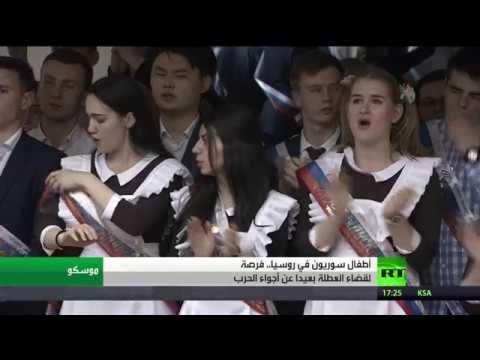 اليمن اليوم- شاهد أطفال سورية في موسكو عطلة بعيدًا عن الحرب