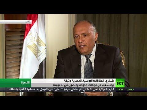 اليمن اليوم- شاهد سامح شكري يؤكد أن مصر تدافع عن أمنها القومي بكل الوسائل المتاحة