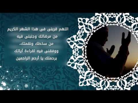 اليمن اليوم- شاهد دعاء اليوم الثاني لشهر رمضان
