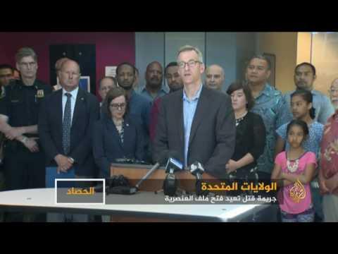 اليمن اليوم- صراع العنصرية والشهامة في الولايات المتحدة الأميركية