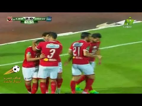 اليمن اليوم- شاهد أهداف مباراة الأهلي ومصر للمقاصة 22