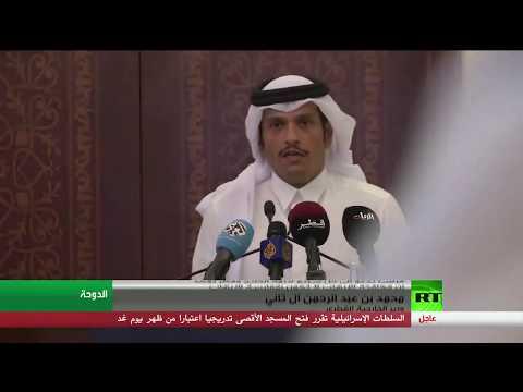 اليمن اليوم- شاهد فرنسا تدعو إلى حل سريع للأزمة الخليجية