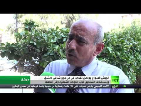 اليمن اليوم- شاهد الجيش السوري يواصل عملياته في حي جوبر