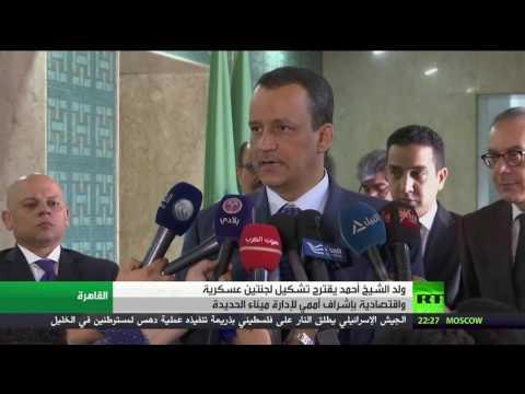 اليمن اليوم- شاهد ولد الشيخ أحمد يقترح تشكيل لجنتين عسكرية واقتصادية