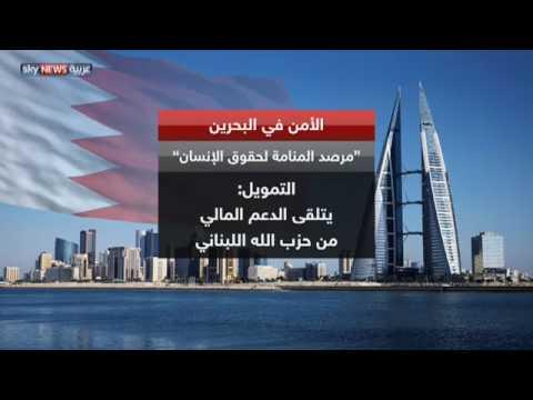 اليمن اليوم- شاهد البحرين تضبط خلية إرهابية مدعومة من حزب الله