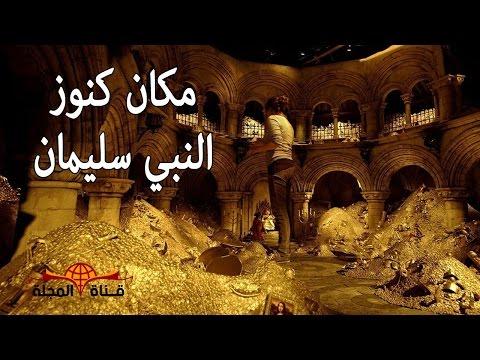 اليمن اليوم- شاهد كنوز نبي الله سليمان موجودة في بلد عربي