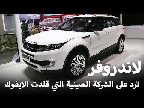 اليمن اليوم- شاهد  رنغ روفر ايفوك التقليدية تحقق مبيعات ضخمة في الصين والأصلية ترد عليها