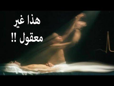 اليمن اليوم- هل تعلم ماذا يرى الإنسان قبل موته بلحظات