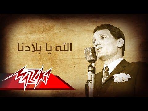 اليمن اليوم- تعرف على أول أغنية وطنية لحنها عبد الوهاب