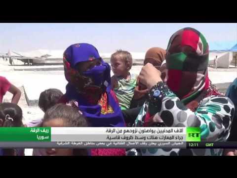 اليمن اليوم- شاهد معركة الرقة  والنزوح المتواصل في سورية
