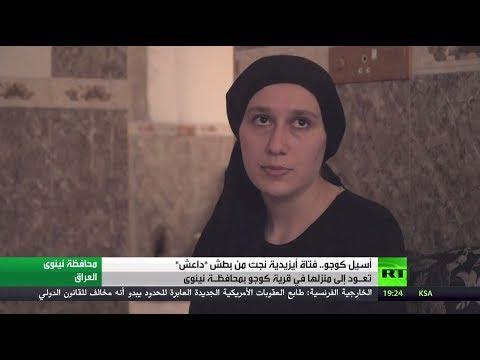 اليمن اليوم- شاهد أسيل كوجو أيزيدية نجت من قبضة داعش