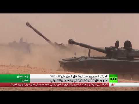 اليمن اليوم- شاهد القوات الحكومية السورية تسيطر بالكامل على بلدة السخنة