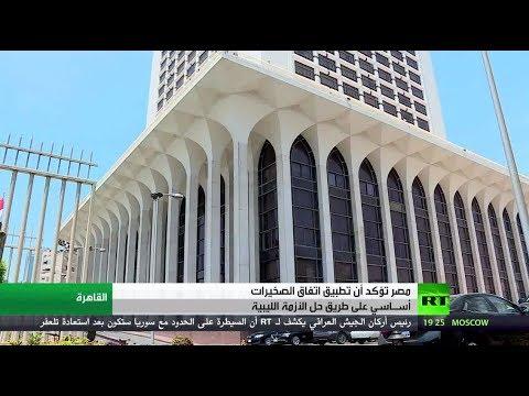 اليمن اليوم- شاهد شكري يؤكّد أن اتفاق الصخيرات أساس للتسوية في ليبيا