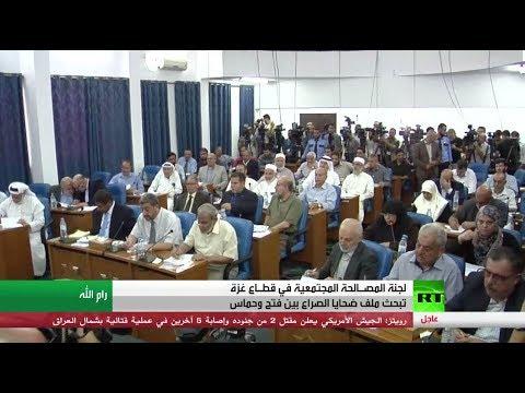 اليمن اليوم- شاهد لجنة المصالحة المجتمعية الفلسطينية تبدأ عملها في غزة