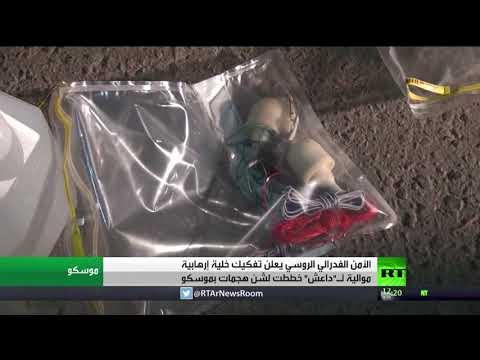 اليمن اليوم- شاهد الأمن الروسي يفكك خلية لتنظيم داعش في موسكو