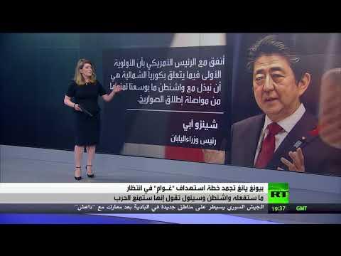 اليمن اليوم- شاهد بوادر تهدئة في أزمة شبه الجزيرة الكورية