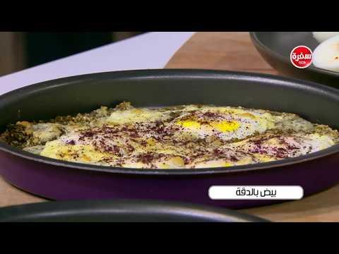 اليمن اليوم- شاهد طريقة إعداد ومقادير بيض بالدقة