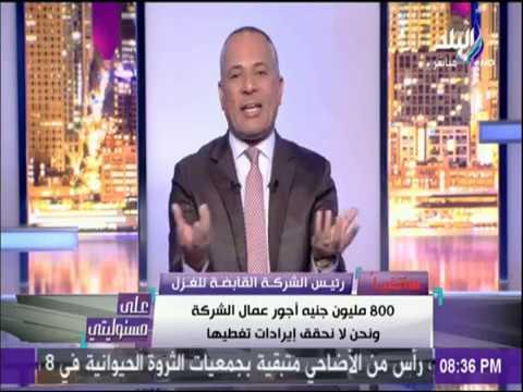 اليمن اليوم- شاهد رئيس شركة الغزل والنسيج يفجر مفاجأة عن إضراب العمال