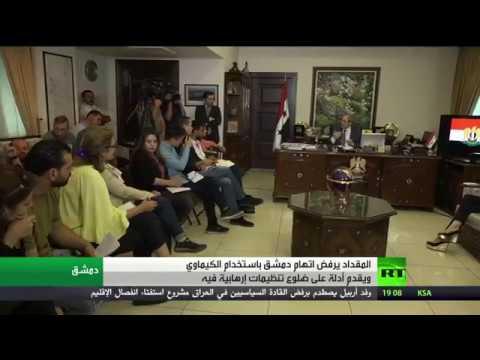 اليمن اليوم- شاهد دمشق ترفض اتهامها باستخدام الأسلحة الكيميائية في البلاد