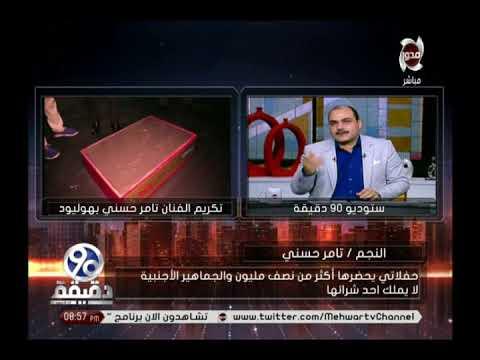 اليمن اليوم- شاهد تامر حسني يعلّق على غناء عمرو دياب لبرج الحوت