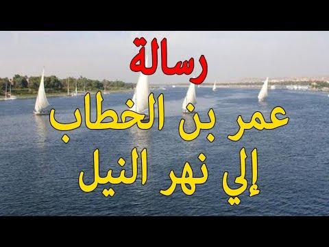 اليمن اليوم- شاهد رسالة الأمير عمر بن الخطاب إلى نهر النيل