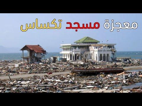 اليمن اليوم- شاهد مسجد يصمد أمام إعصار إرما في الولايات المتحدة