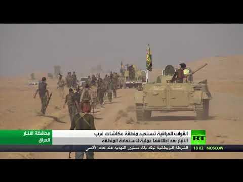 اليمن اليوم- شاهد القوات العراقية تستعيد منطقة عكاشات في الأنبار