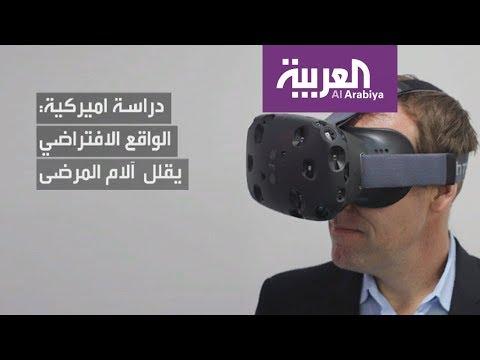 اليمن اليوم- شاهد الواقع الافتراضي يساعد في تخفيف الآلام