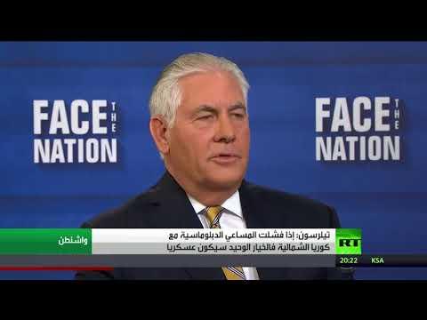 اليمن اليوم- شاهد تلويح أميركي بحل عسكري للأزمة الكورية