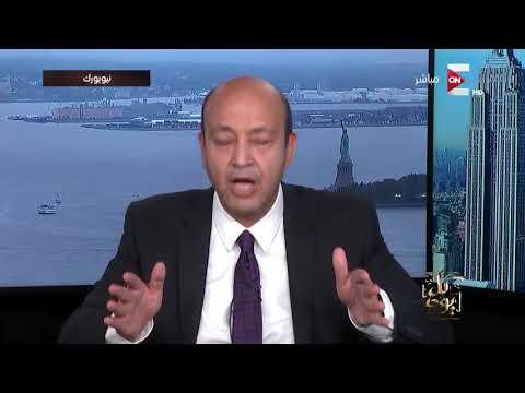 اليمن اليوم- شاهد رؤية عمرو أديب لنتائج لقاء الرئيس السيسي مع نتنياهو في نيويورك