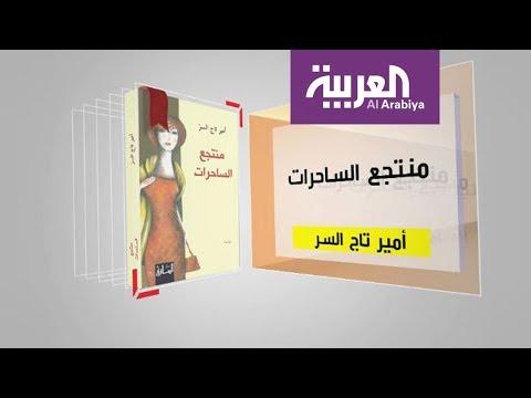 اليمن اليوم- شاهد فقرة كل يوم كتاب تقدم منتجع الساحرات