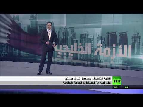 اليمن اليوم- شاهد الأزمة الخليجية مسلسل خلاف مستمر دون توقف