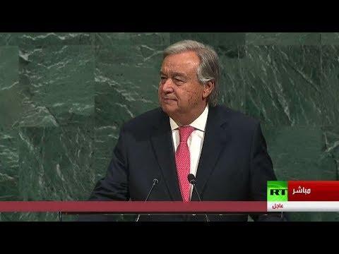 اليمن اليوم- شاهد أعمال الجمعية العامة للأمم المتحدة الـ72 تُفتتح بكلمة غوتيريش