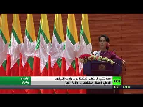 اليمن اليوم- شاهد ميانمار مستعدة للتعاون مع المجتمع الدولي بشأن الروهينغا