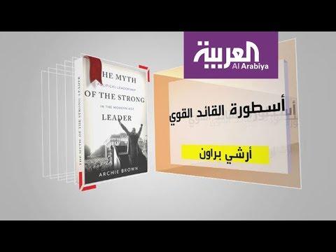 اليمن اليوم- شاهد برنامج كل يوم كتاب يقدّم أسطورة القائد القوي
