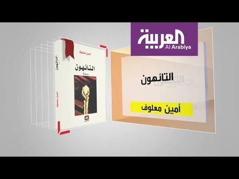 اليمن اليوم- بالفيديو  معلومات عت كتاب التائهون لأمين معلوف