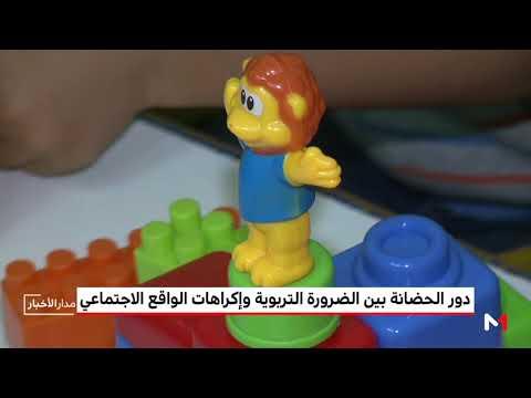 اليمن اليوم- شاهد تزايُد الإقبال على دور الحضانة مِن طرف الأسر المغربية