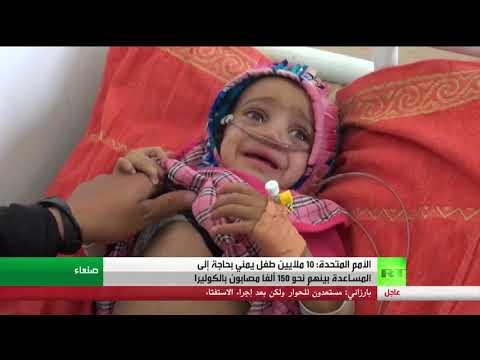 اليمن اليوم- شاهد 10 ملايين طفل يمني بحاجة للمساعدة
