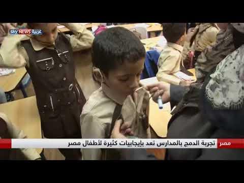 شاهد إدماج ذوي حاجات خاصة في مدارس مصرية