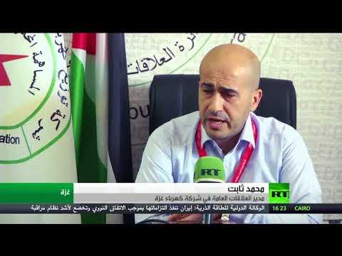 اليمن اليوم- شاهد غزة تنتظر حل أزمة انقطاع الكهرباء